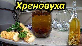 Домашняя хреновуха. Рецепт приготовления.
