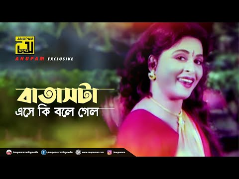 Batashta Eshe Ki Bole | বাতাসটা এসে কি বলে গেল | Jasim & Shabana | Swami Kano Ashami