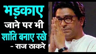 राज ठाकरे ने कार्यकर्ताओं से कहा भड़काए जाने पर भी शांति बनाए रखना