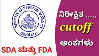 KPSC SDA AND FDA  EXPECTED CUTOFF MARKS 2018