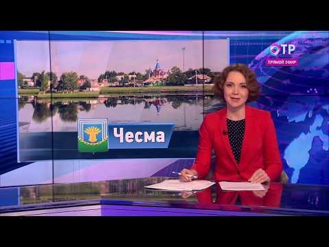Малые города России: Чесма - казацкое село