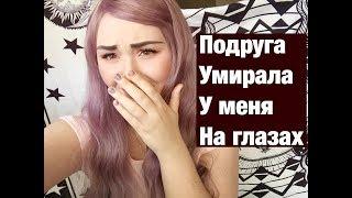 #анорексия ДИЕТА УБИЛА МОЮ ПОДРУГУ !  история