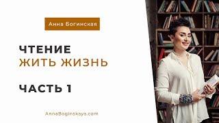 Анна Богинская. Чтение книги ''Жить жизнь''. Часть 1