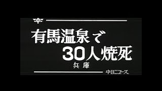 [昭和43年11月] 中日ニュース No.773 1「有馬温泉で30人焼死」