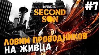 Infamous: Second Son. Серия 7 [Ловим проводников на живца]