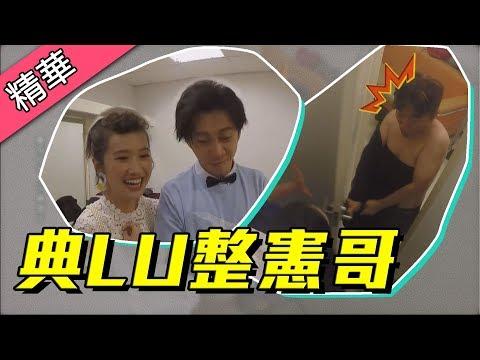 【典LU出招整憲哥~差點沒叫救護車!?】綜藝大熱門 精華