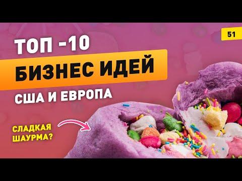 🔥ТОП-10 новых идей