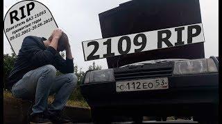Стуканул мотор на девятке 2109 RIP