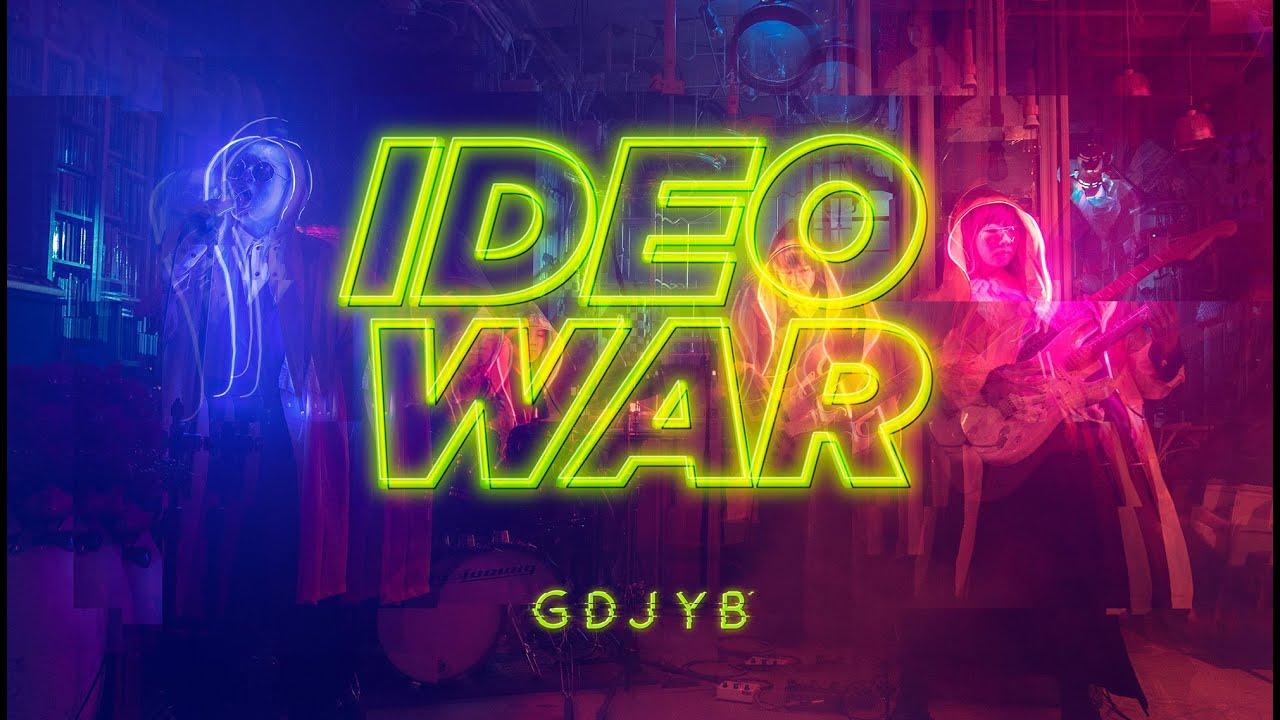 GDJYB [ IDEO WAR ] Official MV