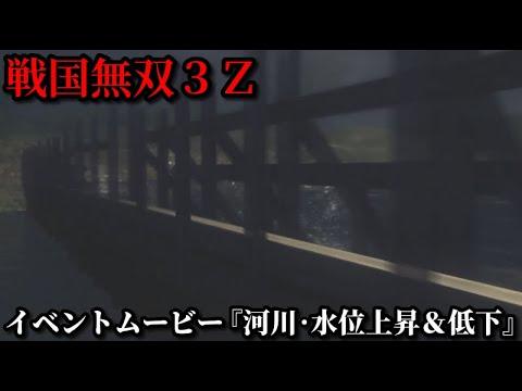 戦国無双3Z イベントムービー『河川・水位上昇&低下』手取川の戦いでの堤防封鎖&決壊