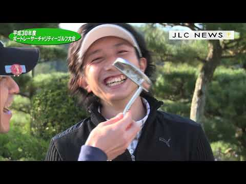 平成30年度ボートレーサーチャリティーゴルフ大会【JLCニュースプラス】