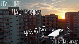 DJI Mavic Air найкращі налаштування картинки | 5.8 G збільшення дальності польоту