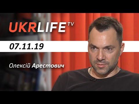 А.Арестович: Донбасс. Получится ли быстро решить вопрос? – Ukrlife, 07.11.19