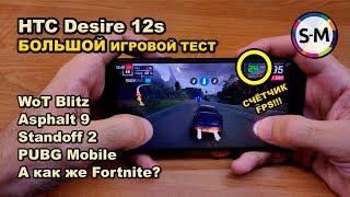 игровой тест HTC Desire 12s! Обзор на русском