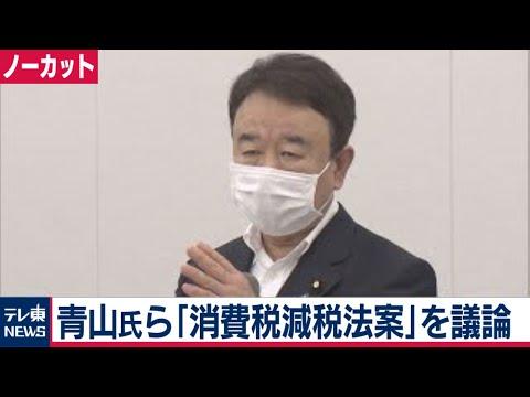 2020/05/14 「消費税減税法案」を自民保守系グループ「日本の尊厳と国益を護る会」が議論