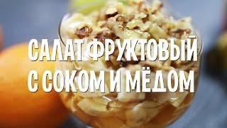 Салат фруктовый с соком и мёдом