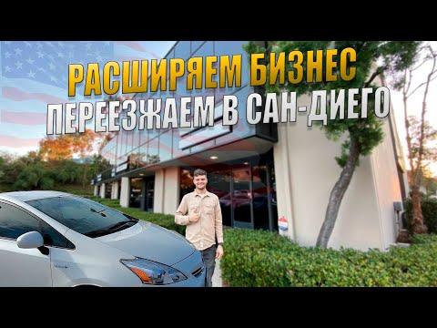 Открытие бизнеса в Сан Диего. Что будет с Никитой? Покупка Prius в США.