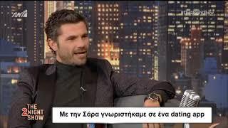 Χρήστος Βασιλόπουλος «Γνωρίστηκα με τη σύντροφό μου σε Dating app»
