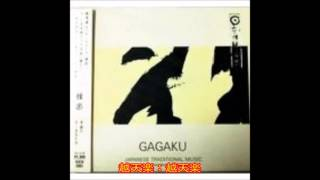 Japanese traditional music - Gagaku - peace of the orchestra