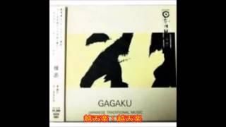 日本の伝統音楽 - 雅楽~平安のオーケストラ