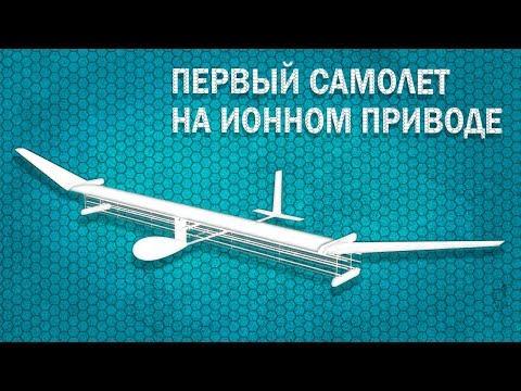 Создан ПЕРВЫЙ летательный