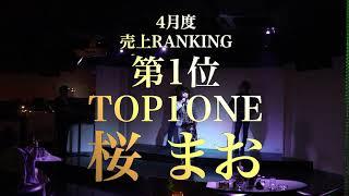 TOP1ONE&桜-SAKURA-月間ランキング発表 5.3