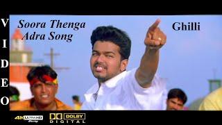 Soora Thenga Adra - Ghilli Tamil Movie Video Song 4K Ultra HD Blu-Ray & Dolby Digital Sound 5.1 DTS