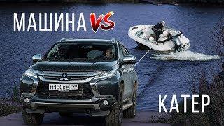 Внедорожник Против Катера - Вытащит Или Утонет? Mitsubishi Pajero Sport Vs Four Winns. Челлендж #1