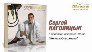 Сергей Наговицын - Железнодорожники (Audio)