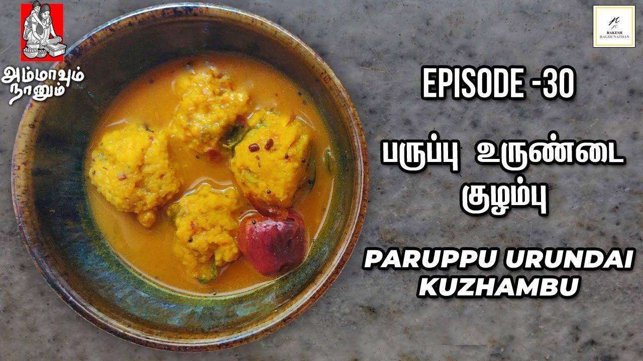 Paruppu Urundai Kuzhambu   பருப்பு உருண்டை குழம்பு   Ammavum Naanum Episode #30   Rakesh Raghunathan