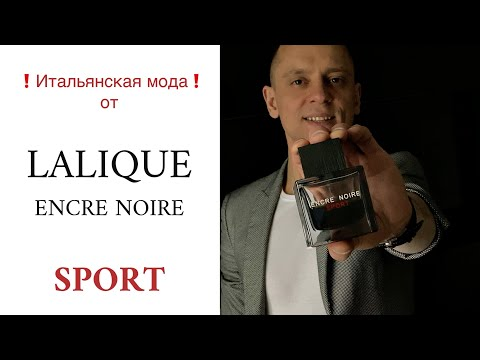 LALIQUE ENCRE NOIRE SPORT обзор▶️ Мужские АРОМАТЫ ДУХИ ▶️ Мужской ПАРФЮМ ▶️ Лалик Энкре Нуар