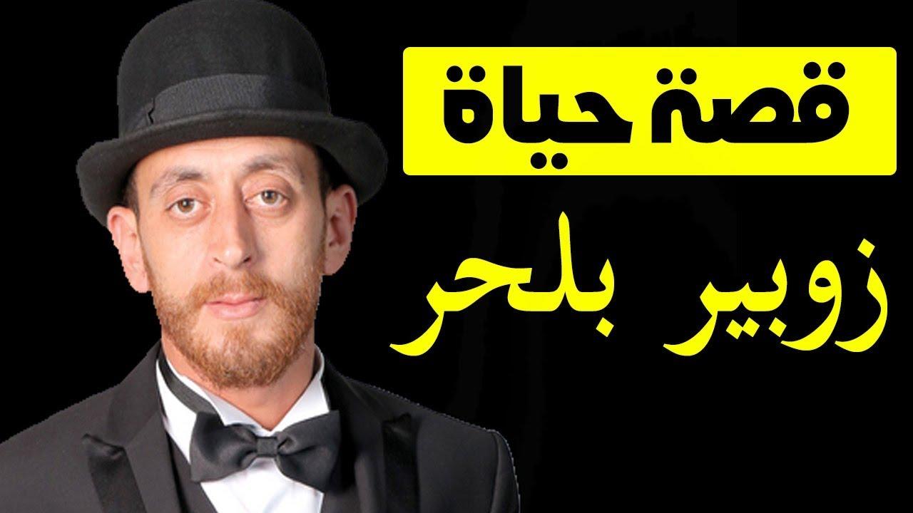معلومات عن ممثل جزائري زوبير بلحر _ Zoubir Belhor