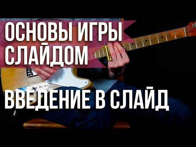 Как играть на слайд гитаре - Основы игры на Слайд гитаре в стандартном строе - Уроки игры на гитаре