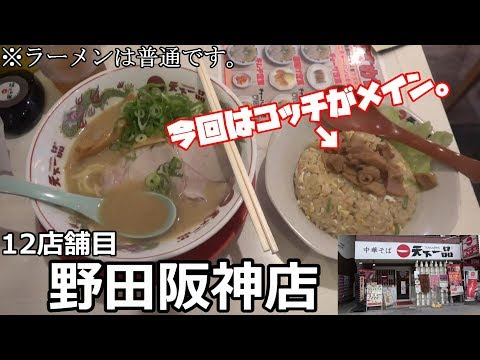 天下一品大阪48店舗限定メニューの旅!~野田阪神店編~