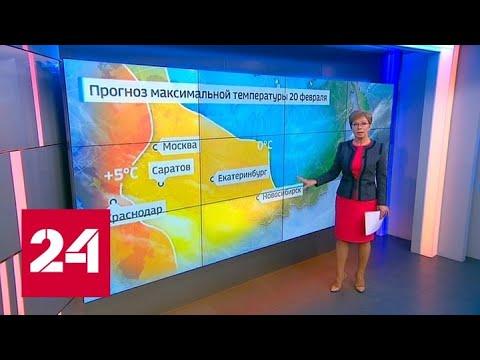 """""""Погода 24"""": февраль закончится апрельским теплом - Россия 24"""