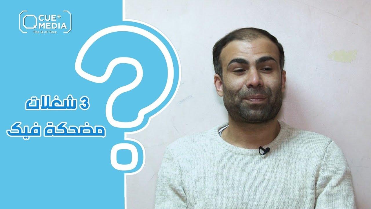 مصطفى المصطفى يخوض تحدي سؤال ورد غطاه عبر كيوميديا