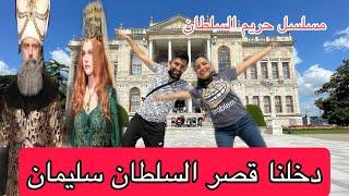 لاول مرة دخلنا قصر السلطان سليمان في تركيا 😍 مسلسل حريم السلطان |انصدمنا😱