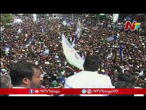 YS Jagan Serious Comments On CM Chandrababu Naidu || Jagan Public Meeting || NTV