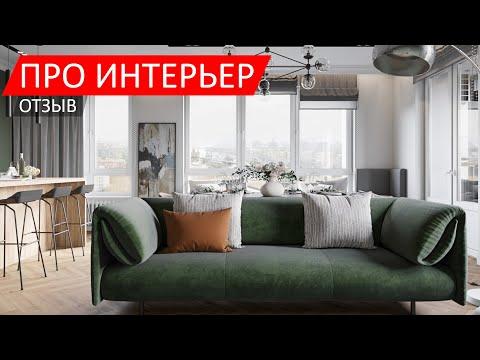 Отзыв о дизайне квартиры 100 кв.м. Обзор ремонта