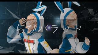 【オリジナル曲】らびバラッド/藍兎らび