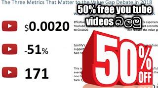 you tube videos data 50% අඩුවෙන් balamu