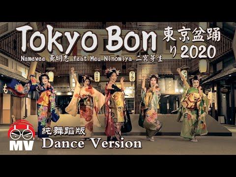 開始線上練舞:東京盆踊り2020(舞蹈版)-黃明志 | 最新上架MV舞蹈影片