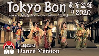(Dance Version) Tokyo Bon 東京盆踊り2020 (MakuDonarudo) Namewee 黃明志 ft.Cool Japan TV thumbnail