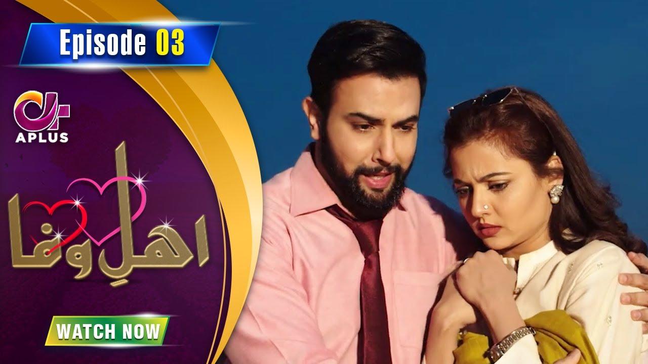 Ahl e Wafa - Episode 3 | Aplus Dramas | Areej Mohyudin, Noor,Dainal Afzal | CIG1O | Pakistani Drama