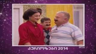 Komedi Shou - Kuriozebi 2014 / კომედი შოუ - კურიოზები 2014