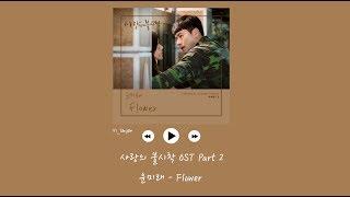 [韓繁中字] 尹未來(윤미래) - Flower - 愛的迫降 사랑의 불시착 OST Part 2