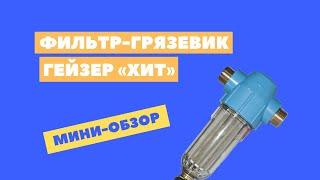 Фильтр механической очистки воды Гейзер Хит - мини-обзор