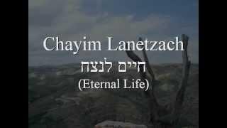 Chayim Lanetzach - חיים לנצח  (Eternal Life)