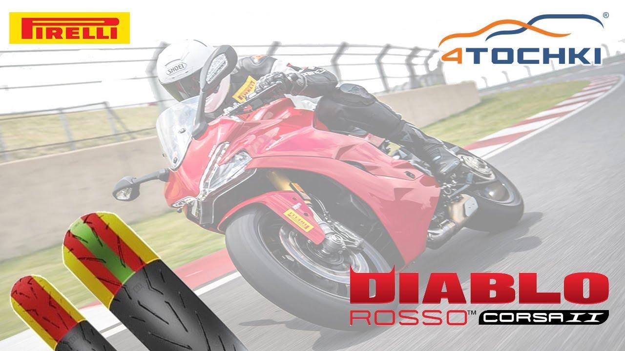 Мотошины Pirelli Diablo Rossa Corsa II на 4точки. Шины и диски 4точки - Wheels & Tyres
