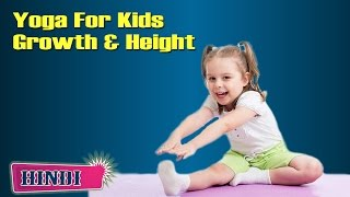 Yoga for Kids Growth & Height - Introduction & Tutorial in Hindi